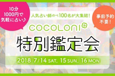 人気占い師が100人以上集結「cocoloni特別鑑定会」開催!