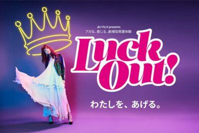 【Luck Out!】新感覚のエンターテインメントを体験して、ラッキーを持ち帰ろう!
