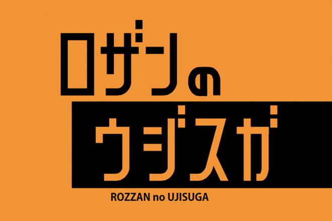 ujisuga_660