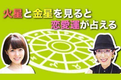 【はじめての12星座】金星と火星から恋愛運を占える!