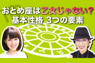 【はじめての12星座】乙女座は乙女っぽくない?