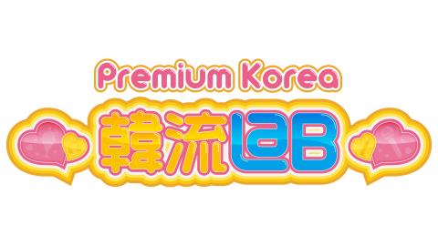 Premium Korea 韓流Lab