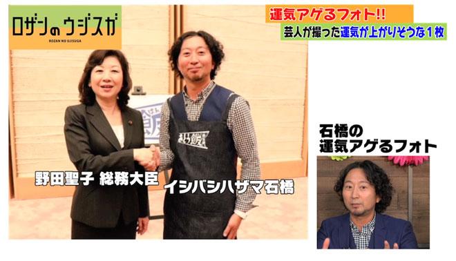 運気アゲる写真はイシバシハザマ・石橋と野田聖子総務大臣とのツーショット