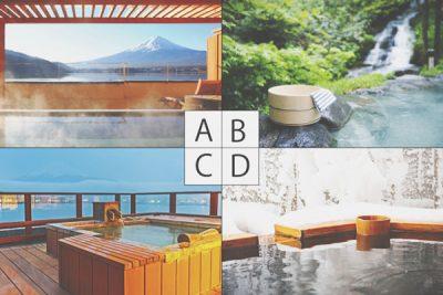 【心理テスト】露天風呂の景色でわかる一緒にいて気楽な男性