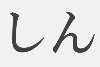 【漢字アプライ診断】「しん」といえばどの漢字?