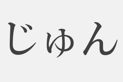 【漢字アプライ診断】「じゅん」といえばどの漢字? 答えでわかる誰かを好きになったときのあなた