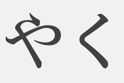 【漢字アプライ診断】「やく」といえばどの漢字?