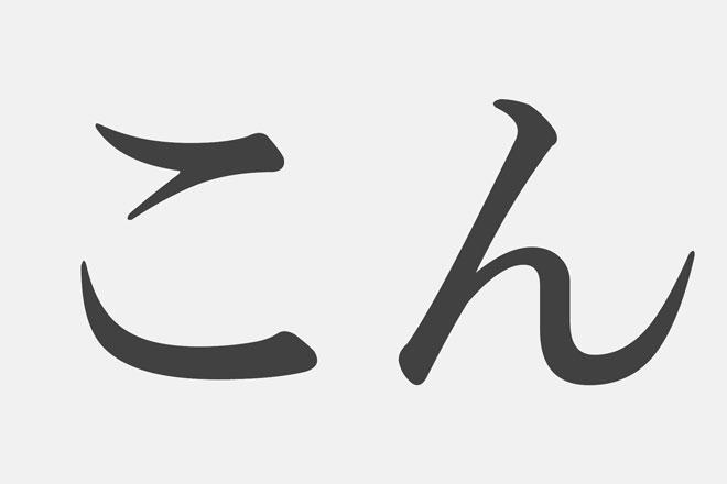 【漢字アプライ診断】「こん」といえばどの漢字? 答えでわかるあなたの稼ぐ力