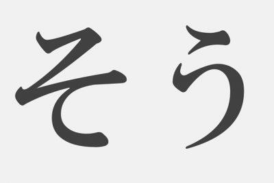 【漢字アプライ診断】「そう」でイメージする漢字は?