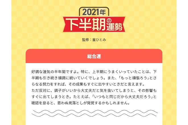 占いフェス ONLINE 2021 SUMMER