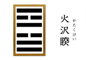 38火沢睽