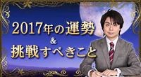 top-honkaku-kagami2017