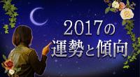 top-honkaku-suisho2017