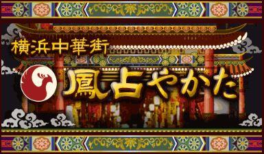 横浜中華街◆鳳占やかた